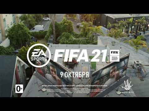 Видео № 0 из игры FIFA 21 (Б/У) [Xbox One]