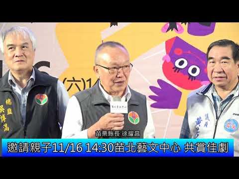 1081029 史派德奇遇記 飛飛飛 親子舞劇 記者會(影音新聞)