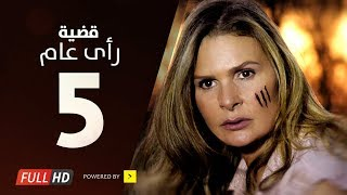 مسلسل قضية رأي عام HD - الحلقة ( 5 ) الخامسة / بطولة يسرا - Kadyet Ra2i 3am Series Ep05