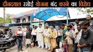 कमलनाथ सरकार ने गरीबों के मुँह से निवाला छीना, लोगों ने किया विरोध प्रदर्शन