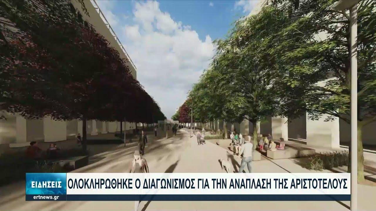 Ολοκληρώθηκε ο αρχιτεκτονικός διαγωνισμός για την ανάπλαση της Αριστοτέλους | 20/08/2021 | ΕΡΤ