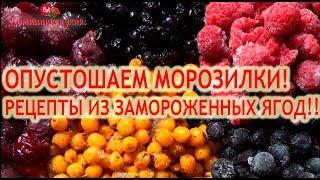 Опустошаем морозилки! Рецепты из замороженных ягод!!!