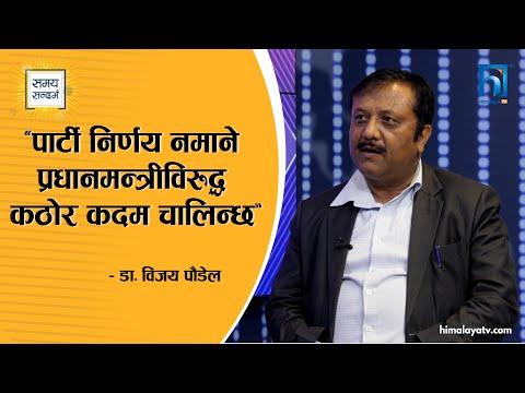 पार्टी निर्णय नमाने प्रधानमन्त्रीविरुद्ध कठोर कदम चालिन्छ - डा.विजय पौडेल | SAMAYA SANDARVA