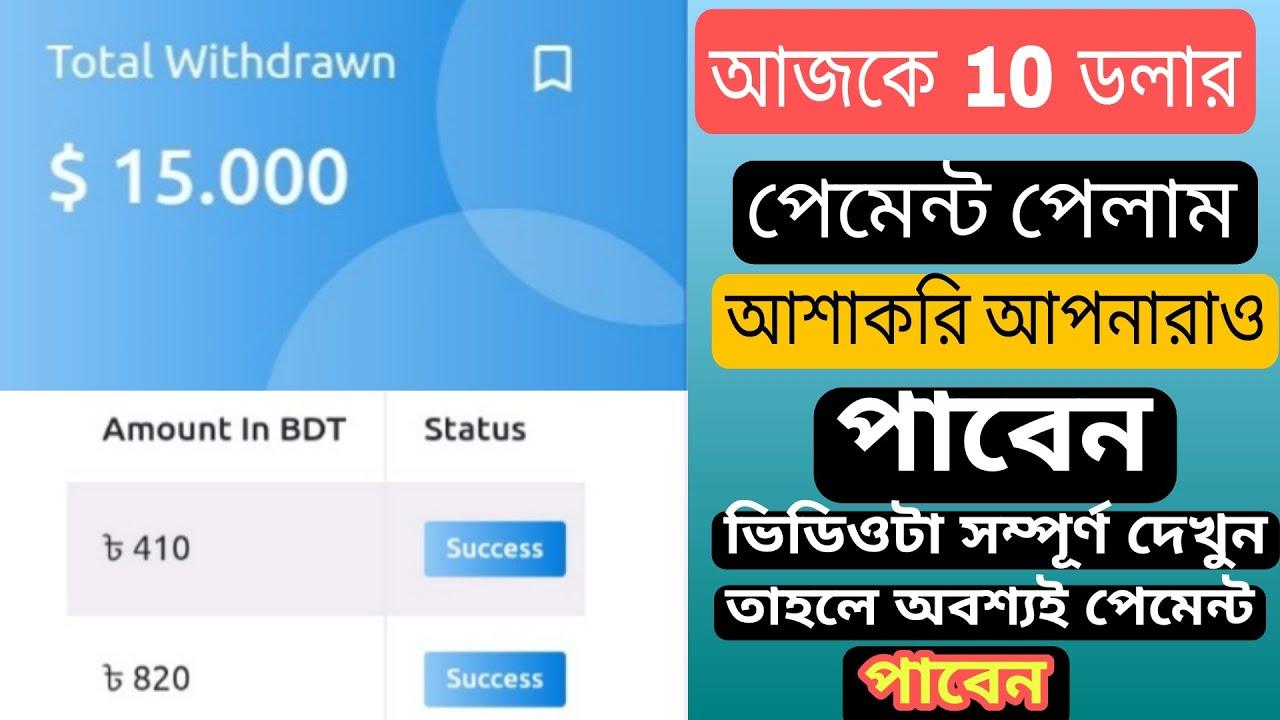 820 টাকা পেয়ে গেলাম লাইভ প্রুফ|online income bd 2021 | earn money online 2021| adsorganic withdraw