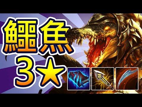 Sowhan愉悅 & 無盡鱷魚3星開虐!!