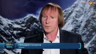 Геннадий Гончаров: Докопаться до правды