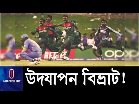 উদযাপনে 'বাড়াবাড়ি'র কারণে যুব ক্রিকেটারের জুটলো শাস্তি; ভাগীদার ২ জন ভারতীয় ক্রিকেটারও || ICC