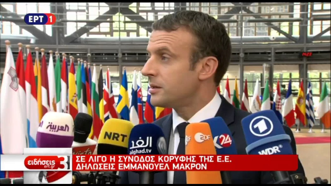 Δηλώσεις Εμ. Μακρόν κατά την άφιξή του στη Σύνοδο Κορυφής