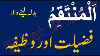 ya allah wazifa benefits - Free video search site - Findclip Net