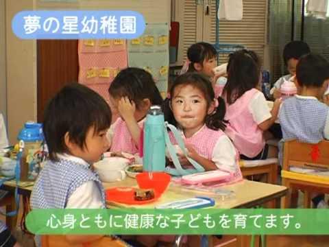 夢の星幼稚園.avi