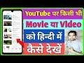 Youtube Par Kisi Bhi English Movie Ko Hindi Me Kaise Dekhe | English Movie Ko Hindi Me Kaise Dekhen