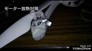 モーター放熱対策 Hubsan H502s