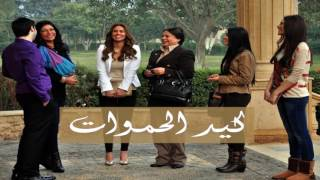 تحميل اغاني تتر مسلسل كيد الحموات l غناء هشام عباس وحميد الشاعري MP3