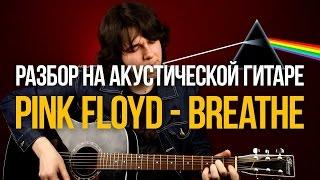 Как играть Pink Floyd Breathe на акустической гитаре - Уроки игры на гитаре Первый Лад