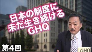 第4話 日本の制度に未だ生き続けるGHQ 〜メディアに根付く掟〜【CGS 日本洗