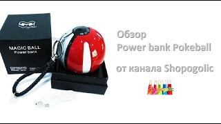 Внешний аккумулятор Power Bank Pokeball v.5.0 6000 mAh LED от компании Happywatch - видео