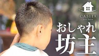 【美容師が教える!!】家庭でも出来るおしゃれボウズの切り方『脱・坊主』 【札幌 美容室】