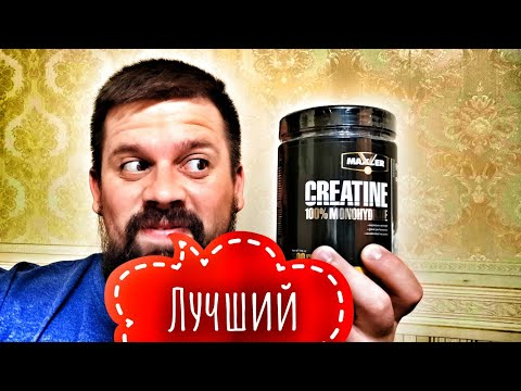 КРЕАТИН Maxler Golden Creatine лучший креатин!