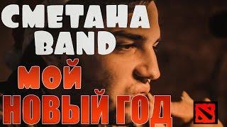 МОЙ НОВЫЙ ГОД - СМЕТАНА band