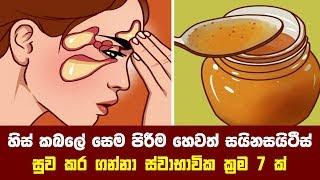 හිස් කබලේ සෙම පිරීම හෙවත් සයිනසයිටීස් සුව කර ගන්නා ක්රම 7 - Natural Remedies for Sinus Infection