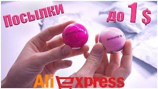 10  ПОСЫЛОК до 1$ с Aliexpress! #161