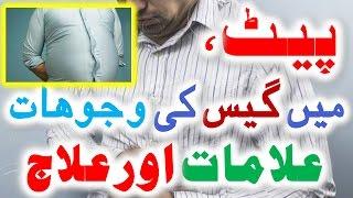 gastric problem home treatment urdu stomach gas problem