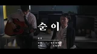 [繁中字幕]선우정아(鮮于正雅) - 순이 (順子)