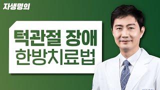 턱통증으로 인한 불편함 해소해주는 한방치료법