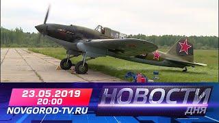 23.05.2019 Новости дня 20:00