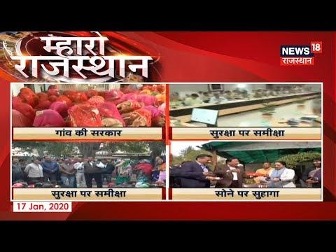 Download Mhaaro Rajasthan में देखिये आज की 4 सबसे बड़ी और एहम खबरें Mp4 HD Video and MP3