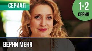 ▶️ Верни меня 1 и 2 серия - Мелодрама | Фильмы и сериалы - Русские мелодрамы