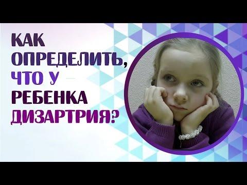 Как определить, что у ребенка дизартрия? Дизартрия и нарушения речи