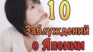 10 Популярных Заблуждений о Японии