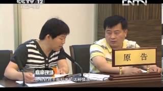 20131026 庭审现场 保姆与房子