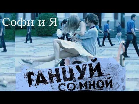 """Софи и Я (из фильма """"Танцуй со мной"""")"""