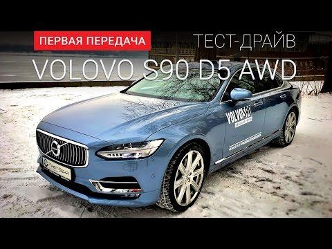 Volvo S 90 Седан класса E - тест-драйв 5