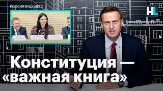 Навальный о первой встрече рабочей группы по поправкам в Конституцию
