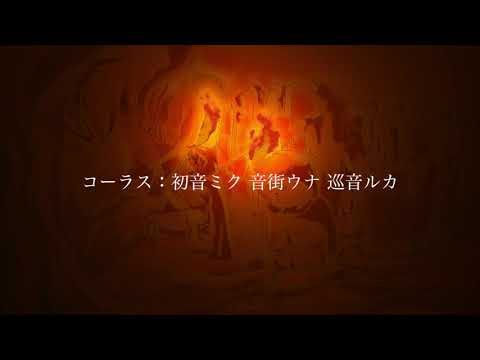The flame of Anor / LUKA MEGURUNE アノールの焔/巡音ルカ
