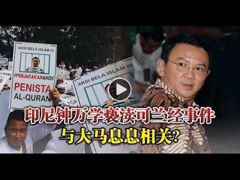 Chinese Mandarin- Islam/Muslim Special Episode