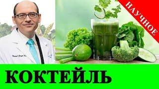 💎 Рецепт Овощного Коктейля - Доктор Майкл Грегер