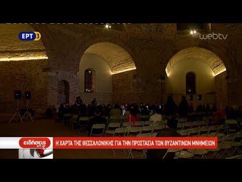 Η Χάρτα της Θεσσαλονίκης για την προστασία των Βυζαντινών Μνημείων   3/11/2018   ΕΡΤ