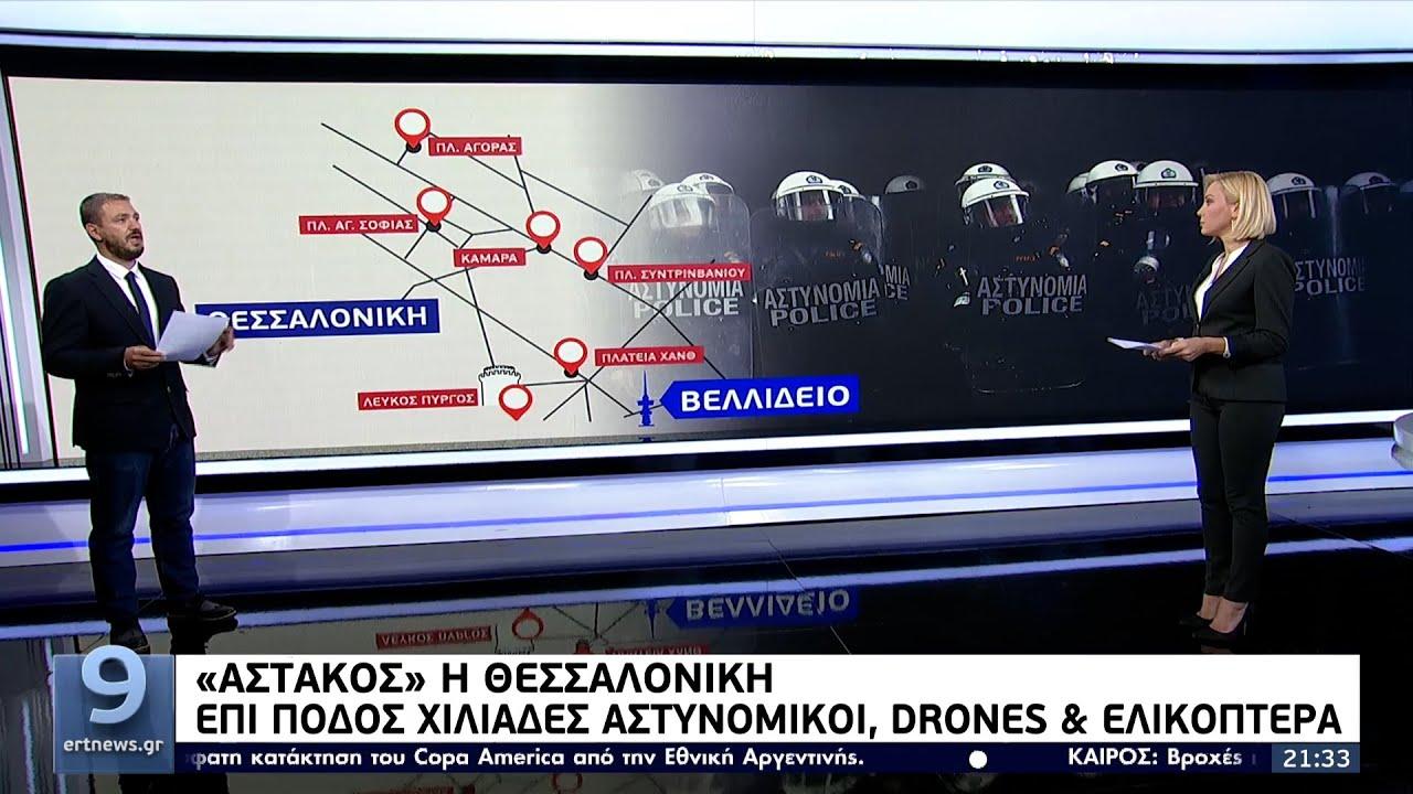 «Άστακός« η Θεσσαλονίκη εν όψει της Διεθνούς Έκθεσης ΕΡΤ 9/9/2021