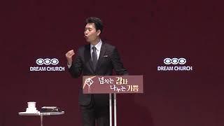2017년 10월 1일 안산 꿈의교회 김학중목사 주일 낮 말씀