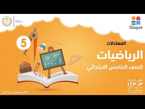 المعادلات | الصف الخامس الابتدائي | الرياضيات