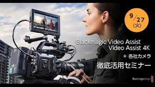 Blackmagic Video Assist / Video Assist 4K + 各社カメラ 徹底活用セミナー