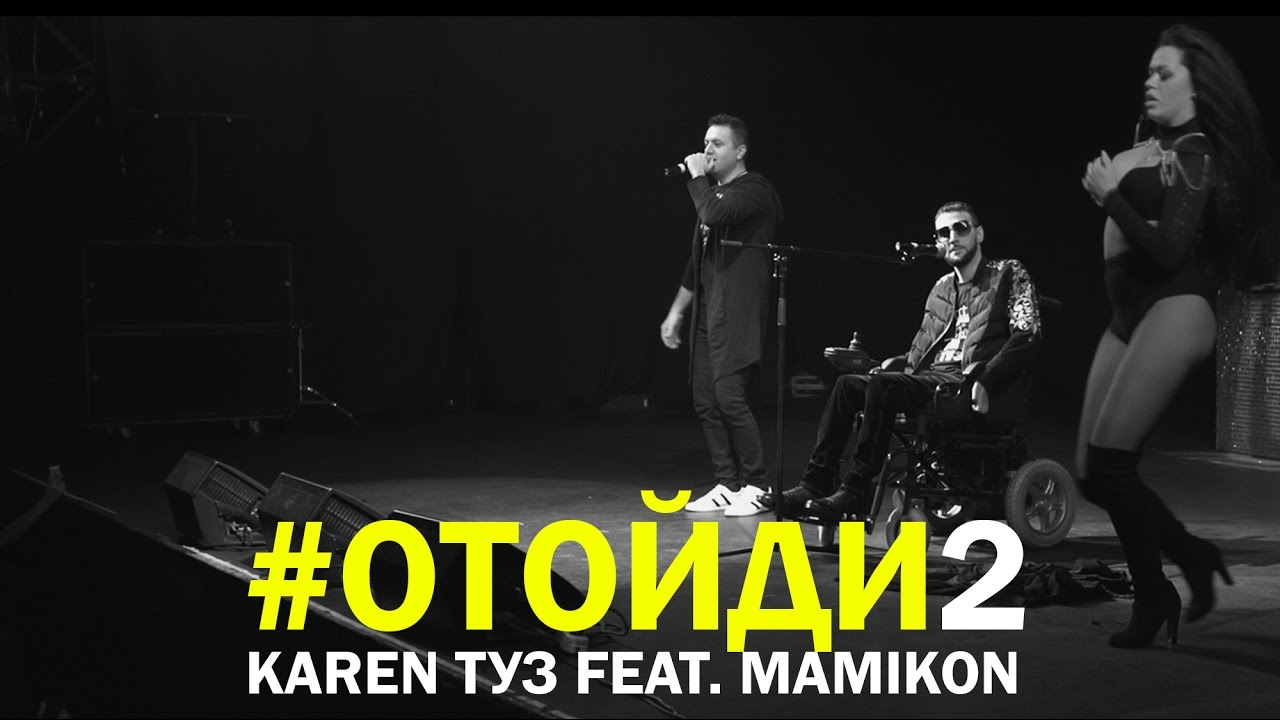 #Отойди2 – Karen ТУЗ feat. Mamikon (New 2017) (Live in Moscow) (BUD ARENA)