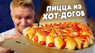 Славный Обзор. Pizza Hut. Пицца из сосисок. Зачем?