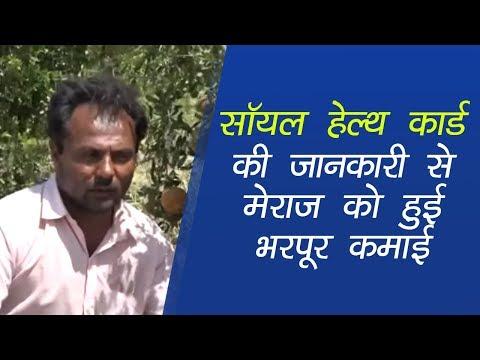 Soil Health card helps in increasing productivity – Meraj of Patan, Gujarat