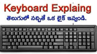 Computer Key Board Explain | Computer Keyboard Telugu
