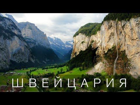 Швейцария. Почти идеальная страна. Большой Выпуск.